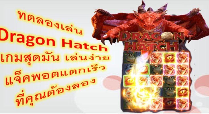 ทดลองเล่น Dragon Hatch เกมสล็อตสุดมันส์ เล่นง่าย แจ็คพอตแตกเร็วที่คุณต้องลอง