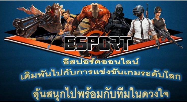 อีสปอร์ตออนไลน์ เดิมพันไปกับการแข่งขันเกมระดับโลก ลุ้นสนุกไปพร้อมกับทีมในดวงใจ