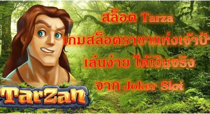 สล็อต Tarzan เกมสล็อตราชาแห่งเจ้าป่า เล่นง่ายได้เงินจาก Joker Slot