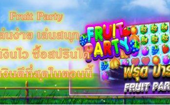 Fruit party เล่นง่าย เล่นสนุก ได้เงินไว ซื้อฟรีสปินได้ ทำเงินดีที่สุดในตอนนี้