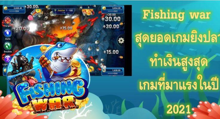 Fishing war สุดยอดเกมยิงปลาทำงานสูงสุด เกมที่มาแรงในปี 2021