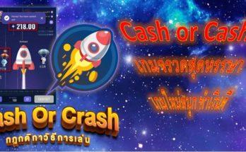 Cash or Crash เกมจรวดสุดหรรษา เกมใหม่สนุก ทำเงินดี